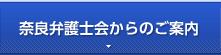 奈良弁護士会からのご案内