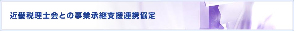 近畿税理士会との「事業承継支援の連携に関する協定書」の締結について