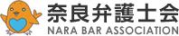 奈良弁護士会